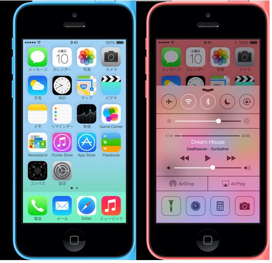 iOS7.1でのアップグレードの注意点