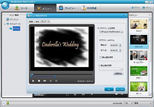 DVDメニューテンプレート、背景画像と音楽の追加