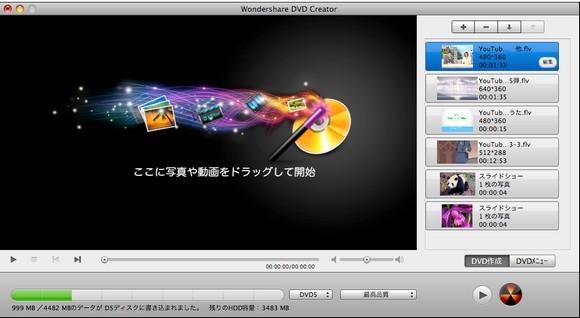 スマホ動画をDVDに焼く方法 -