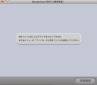 PDFファイル追加