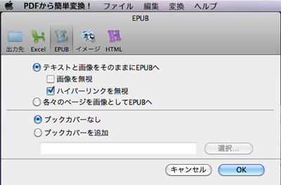 pdf EPUB 変換