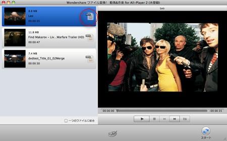 MacでM4V変換ソフトとM4V動画変換方法