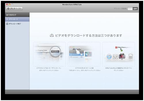 dailymotion ダウンロード mac 動画