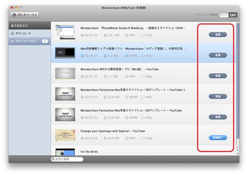 dailymotion ダウンロード mac