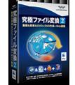 Wondershare Wondershare 究極ファイル変換2 (Mac版)