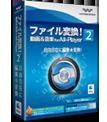 Wondershare ファイル変換!動画&音楽 for All-Player PLUS 2(Mac版)