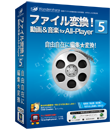 Wondershare ファイル変換!動画&音楽 for All-Player PLUS 5