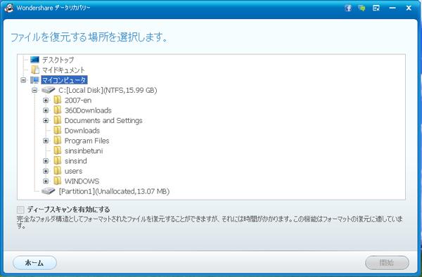 フォーマットされたHDDハードディスクドライブからデータを復元