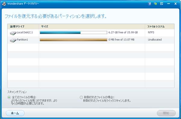 Rawファイルの復元