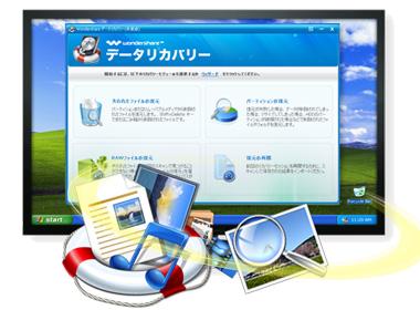 Wondershare データリカバリー (Japanese)(Win版)