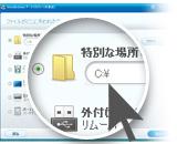 データ復元ソフト:Wondershare「データリカバリー」の口コミ