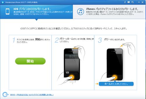 お持ちのiOSデバイスをPCに接続
