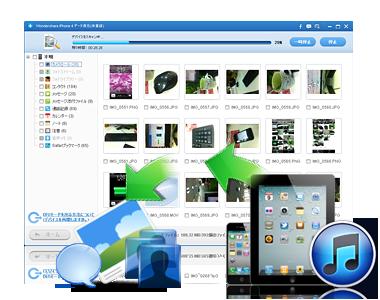 iPhoneデータ復元:iPhoneの連絡先・SMS・写真などのデータ復元