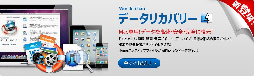 Mac専用!データを高速・安全・完全に復元!「データリカバリー(Mac版)」