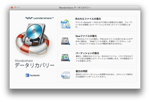 Macでデジカメで撮った写真を簡単に復元する方法