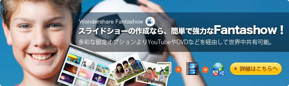 Mac版 Fantashowで3Dエフェクト・BGM 付きスライドショー作成ソフト