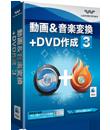 Wondershare 動画&音楽変換+DVD作成 3(Mac版)