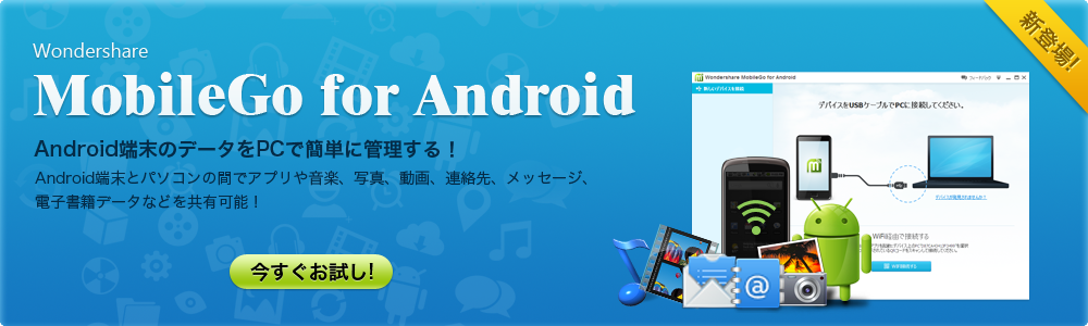 Android携帯(アンドロイドスマートフォン)向けのデータ編集・管理ツール!携帯管理、データ転送、携帯バックアップできます。Wondershare MobileGo for Android(Win版)