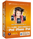 Wondershare ファイル変換!動画&音楽&DVD for iPod・iPhone・iPad