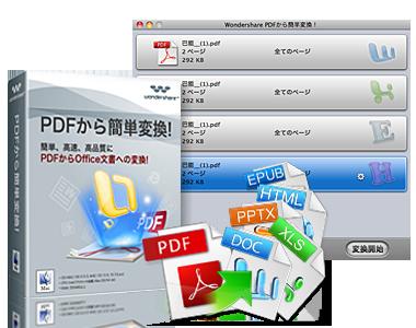 MacでPDFから画像ファイルに変換する一番簡単なソフト