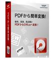 PDFから簡単変換!