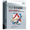 PDF簡単編集!(Mac版)