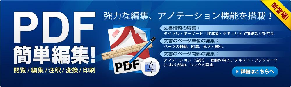 高度な編集機能付き!PDFにテキスト、注釈、画像などの追加も簡単!