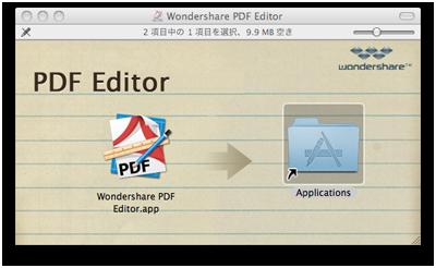 pdf簡単編集のインストール