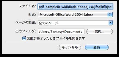 pdf word 変換 開始