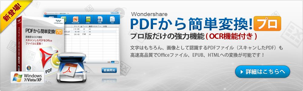 新たに「PDFから簡単変換!」にOCR機能が付いた。スキャンされたPDFファイルを高速・高品質でOfficeファイル、EPUBに変換可能!