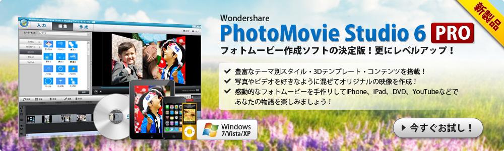 人気製品最新版登場!ビデオ素材も使える!フォトムービー作成ソフトの決定版!PhotoMovie Studio 6 Pro(Win版)
