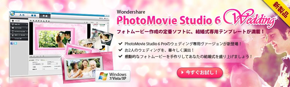 人気製品最新版登場!フォトムービー作成の定番ソフトに、結婚式専用テンプレートが満載!PhotoMovie Studio 6 Wedding(Win版)