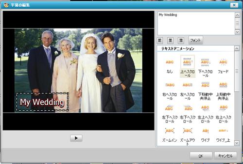 結婚式のプロフィールビデオを作成方法
