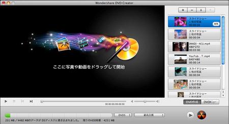 DVD 作成 起動