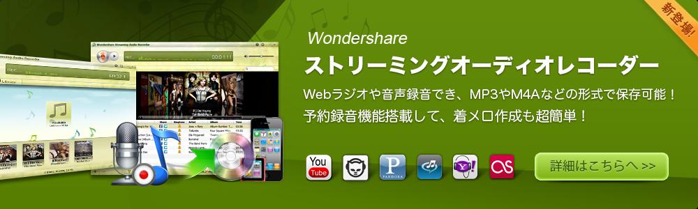 人気のラジオ録音ソフトで、MP3やM4Aなどの形式で保存可能!Wondershare ストリーミングオーディオレコーダー