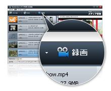 柔軟な録画機能を搭載