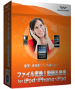 Wondershare ファイル変換!動画&音楽 for iPod・iPhone・iPad