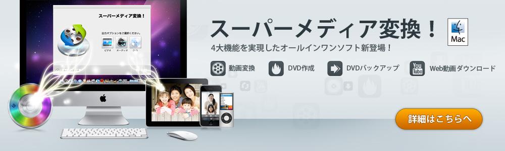Wondershare スーパーメディア変換!超多機能シングル新製品!動画&音楽&DVD変換+DVD作成+Web動画ダウンロード可能!