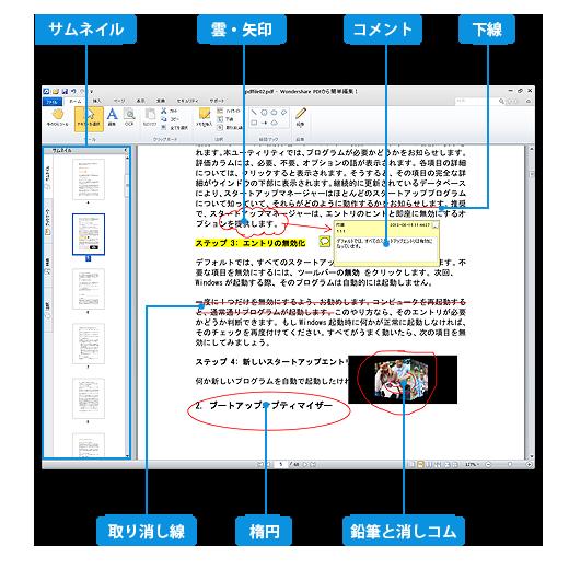 スキャンされたPDFファイルも変換・編集可能!