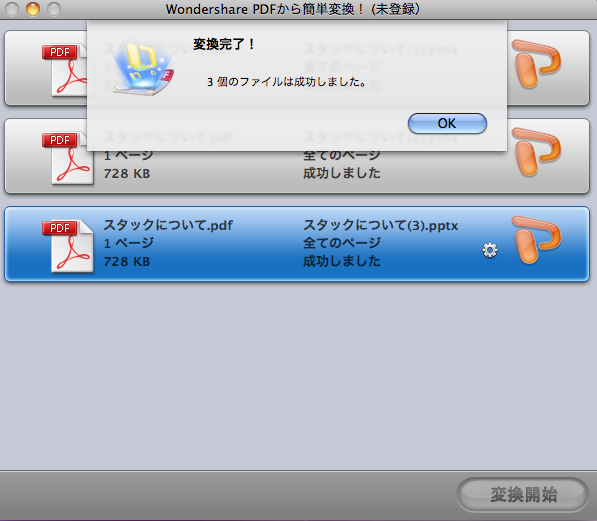 Wondershare pdf word 変換