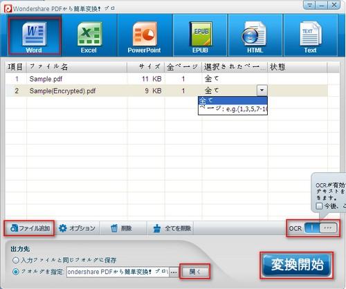 PDF OCRソフト:簡単に画像化のPDFデーダ抽出・変換する方法