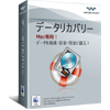 Wondershare データリカバリー(Mac版)