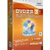 Wondershare DVD変換3!(Mac版)