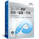 Wondershare スーパーPDF変換・編集・作成+OCR(Windows版)
