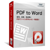 PDF to Word(Windows版)